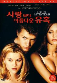 Cruel Intentions - 27 x 40 Movie Poster - Korean Style A