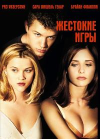 Cruel Intentions - 27 x 40 Movie Poster - Russian Style A