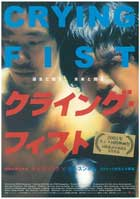 Crying Fist - 11 x 17 Movie Poster - Japanese Style A