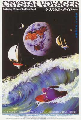 Crystal Voyager - 27 x 40 Movie Poster - Japanese Style A