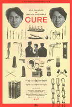 Cure - 27 x 40 Movie Poster - Japanese Style A