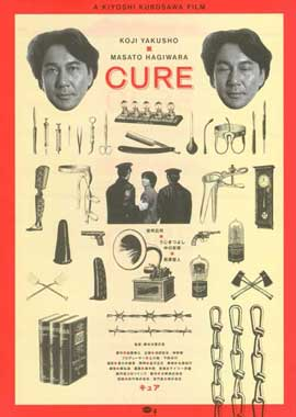 Cure - 11 x 17 Movie Poster - Japanese Style A