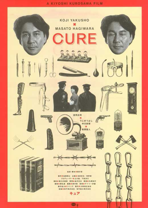 Foreign Bodies: Cure (1997)