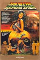 Curse of Snakes Valley - 27 x 40 Movie Poster - Russian Style A