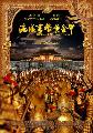 Curse of the Golden Flower - 43 x 62 Movie Poster - Bus Shelter Style B