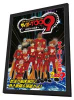 Cyborg 009: The Cyborg Soldier - 11 x 17 Movie Poster - Japanese Style A - in Deluxe Wood Frame