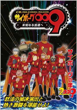 Cyborg 009: The Cyborg Soldier - 11 x 17 Movie Poster - Japanese Style A