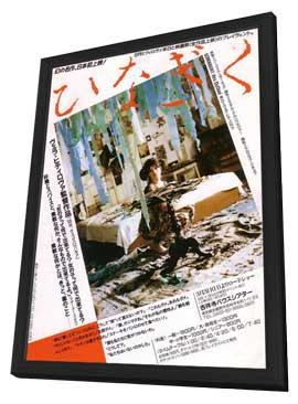 Daisies - 11 x 17 Movie Poster - Japanese Style A - in Deluxe Wood Frame