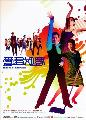 Dance of a Dream - 43 x 62 Movie Poster - Bus Shelter Style A