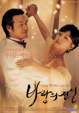 Dance with the Wind - 11 x 17 Movie Poster - Korean Style A