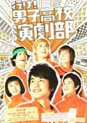 Danshi koko engekibu - 27 x 40 Movie Poster - Japanese Style A