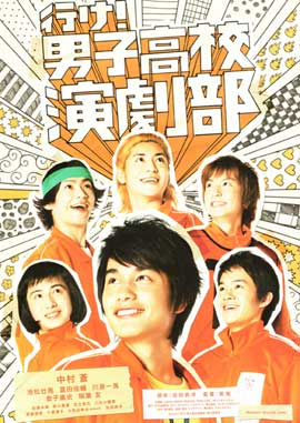 Danshi koko engekibu - 11 x 17 Movie Poster - Japanese Style A