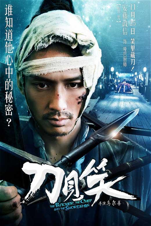 Dao jian movie