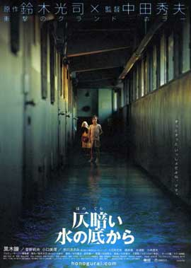 Dark Water - 11 x 17 Movie Poster - Japanese Style A