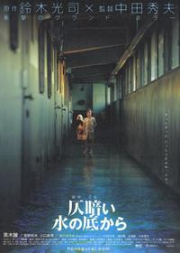 Dark Water - 43 x 62 Movie Poster - Bus Shelter Style A