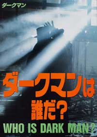 Darkman - 11 x 17 Movie Poster - Japanese Style A
