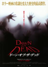 Dawn of the Dead - 11 x 17 Poster - Foreign - Style A
