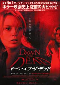 Dawn of the Dead - 11 x 17 Movie Poster - Japanese Style B