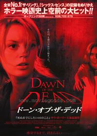 Dawn of the Dead - 27 x 40 Movie Poster - Japanese Style B