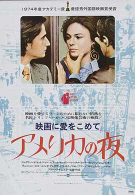 Day for Night - 11 x 17 Movie Poster - Japanese Style A