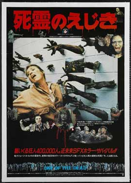 Day of the Dead - 11 x 17 Movie Poster - Japanese Style A