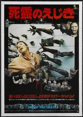 Day of the Dead - 27 x 40 Movie Poster - Japanese Style A