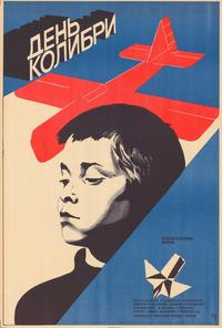 Day of the Humming Bird - 27 x 40 Movie Poster - Russian Style A