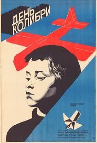 Day of the Hummingbird - 27 x 40 Movie Poster - Russian Style A