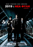 Daybreakers - 11 x 17 Movie Poster - Greek Style A