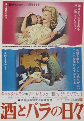 Days of Wine and Roses - 11 x 17 Movie Poster - Japanese Style A