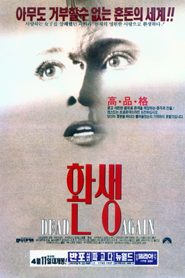 Dead Again - 27 x 40 Movie Poster - Korean Style A