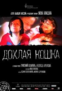 Dead Cat - 30 x 40 Movie Poster - Russian Style A