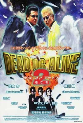 Dead or Alive 2: Runaway - 27 x 40 Movie Poster - Japanese Style A