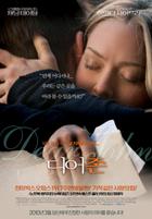 Dear John - 27 x 40 Movie Poster - Korean Style A
