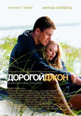 Dear John - 27 x 40 Movie Poster - Russian Style A