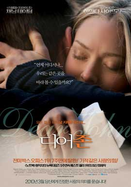 Dear John - 11 x 17 Movie Poster - Korean Style A