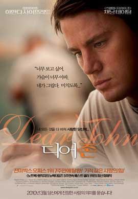 Dear John - 11 x 17 Movie Poster - Korean Style B