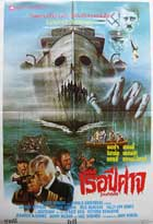 Death Ship - 11 x 17 Movie Poster - Spanish Style A