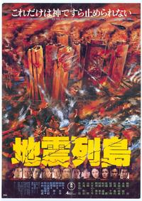 Deathquake - 27 x 40 Movie Poster - Foreign - Style A