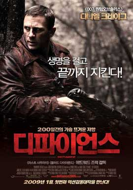 Defiance - 11 x 17 Movie Poster - Korean Style A