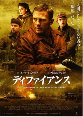Defiance - 11 x 17 Movie Poster - Japanese Style B