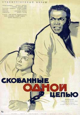 Defiant Ones - 11 x 17 Movie Poster - Russian Style A