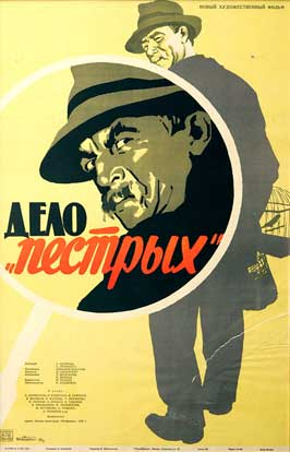 Delo Pyostrykh - 11 x 17 Movie Poster - Russian Style A