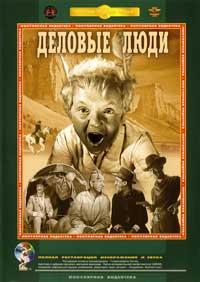 Delovye lyudi - 27 x 40 Movie Poster - Russian Style A