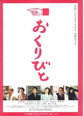 Departures - 11 x 17 Movie Poster - Japanese Style A
