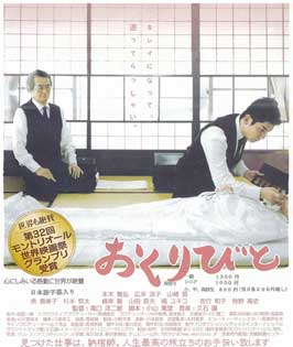 Departures - 27 x 40 Movie Poster - Japanese Style B