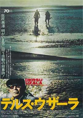Dersu Uzala - 27 x 40 Movie Poster - Japanese Style A