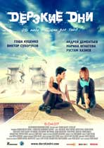 Derzkie dni - 43 x 62 Movie Poster - Russian Style A