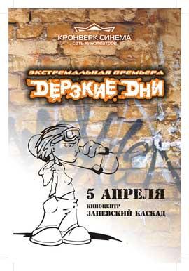 Derzkie dni - 11 x 17 Movie Poster - Russian Style A