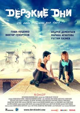 Derzkie dni - 27 x 40 Movie Poster - Russian Style A